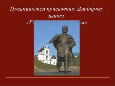Посвящается присвоению Дмитрову звания «Город воинской славы»