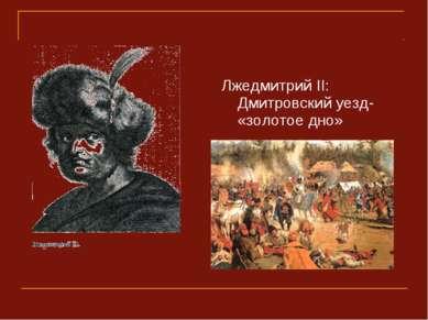 Лжедмитрий II: Дмитровский уезд- «золотое дно»