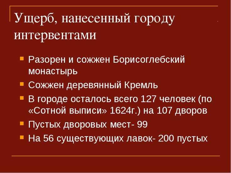 Ущерб, нанесенный городу интервентами Разорен и сожжен Борисоглебский монасты...