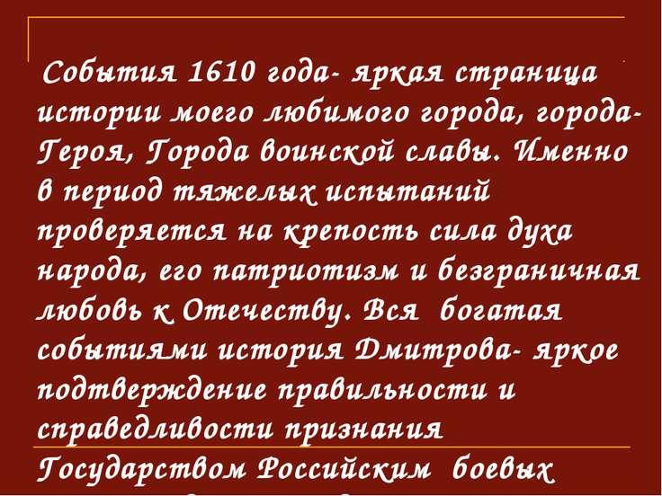 События 1610 года- яркая страница истории моего любимого города, города- Геро...
