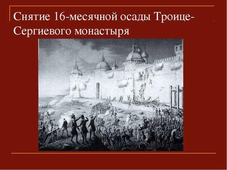 Снятие 16-месячной осады Троице-Сергиевого монастыря