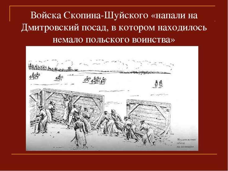 Войска Скопина-Шуйского «напали на Дмитровский посад, в котором находилось не...