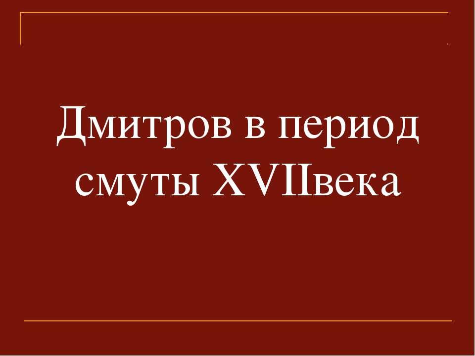 Дмитров в период смуты ХVIIвека