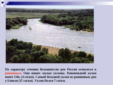 По характеру течения большинство рек России относится к равнинным. Они имеют ...