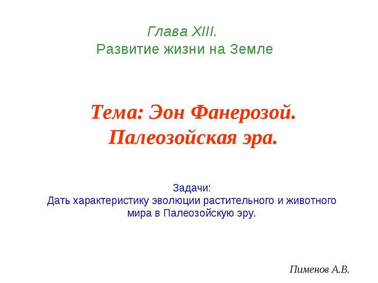 Глава ХIII. Развитие жизни на Земле Пименов А.В. Тема: Эон Фанерозой. Палеозо...