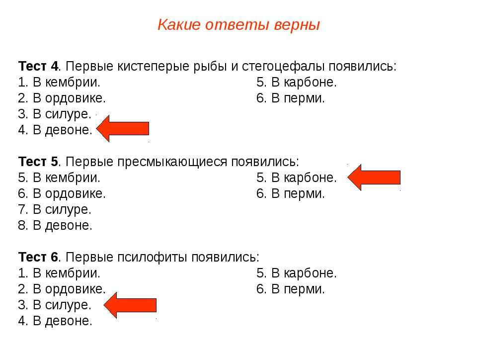 Тест 4. Первые кистеперые рыбы и стегоцефалы появились: 1. В кембрии. 5. В ка...