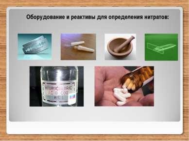 Оборудование и реактивы для определения нитратов: