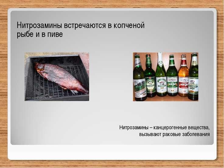 Нитрозамины встречаются в копченой рыбе и в пиве Нитрозамины – канцерогенные ...