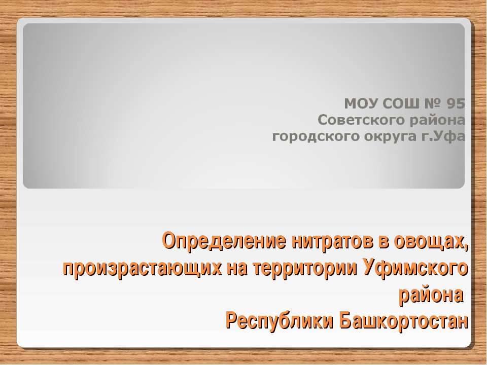 Определение нитратов в овощах, произрастающих на территории Уфимского района ...