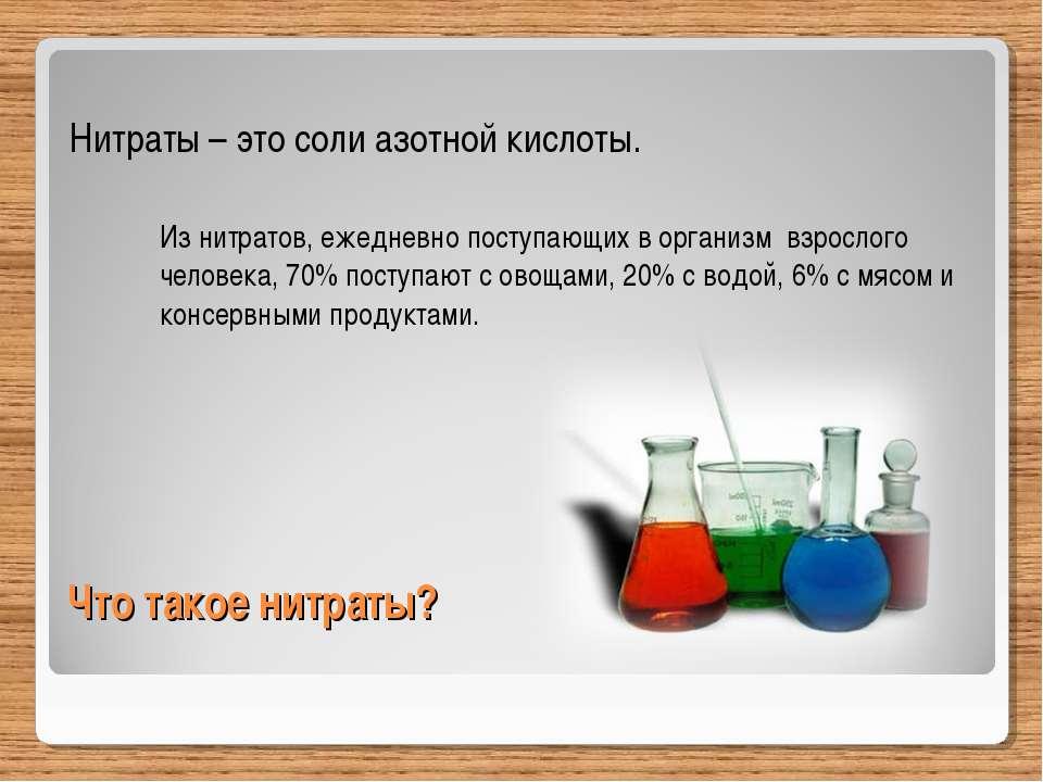 Что такое нитраты? Нитраты – это соли азотной кислоты. Из нитратов, ежедневно...