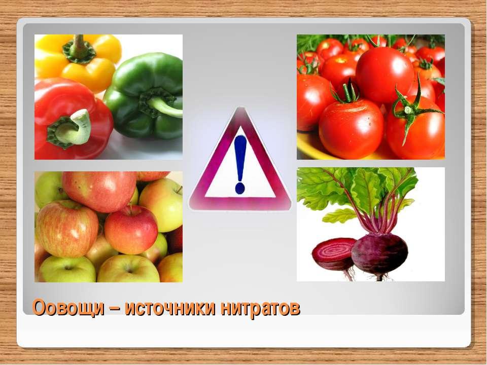 Оовощи – источники нитратов