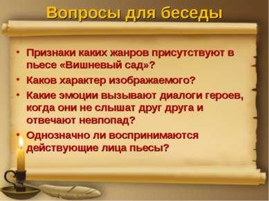 Вопросы для беседы Признаки каких жанров присутствуют в пьесе «Вишневый сад»?...