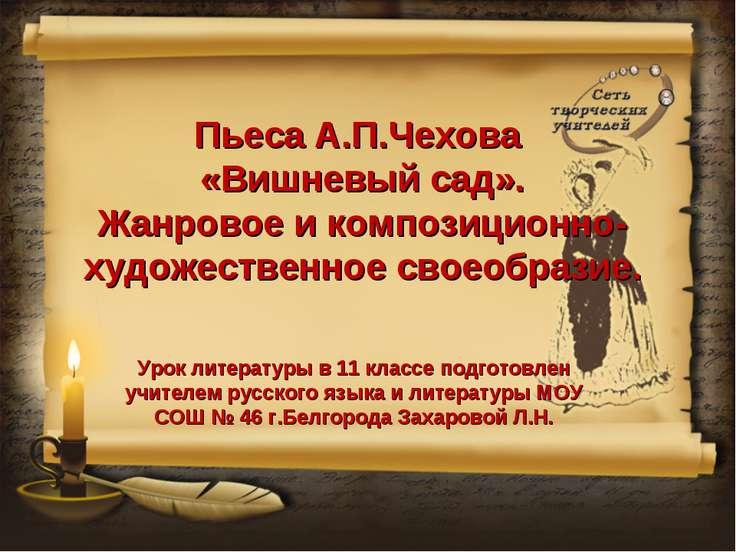 Пьеса А.П.Чехова «Вишневый сад». Жанровое и композиционно-художественное свое...