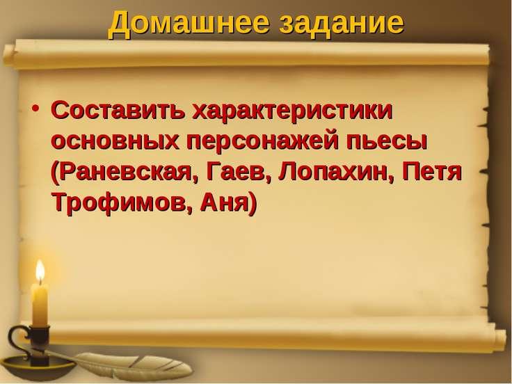 Домашнее задание Составить характеристики основных персонажей пьесы (Раневска...