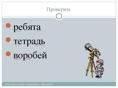 Проверим ребята тетрадь воробей Рыбальченко Екатерина Александровна, г. Екате...