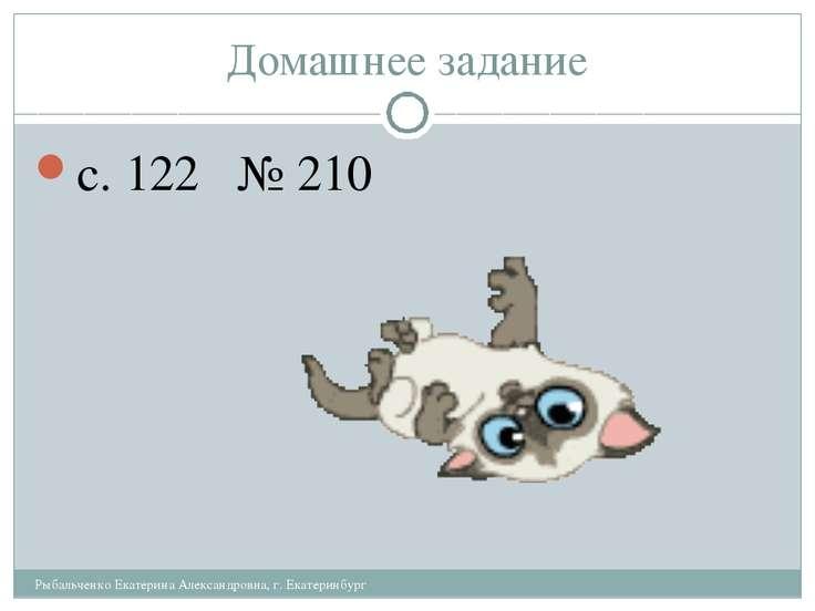 Домашнее задание с. 122 № 210 Рыбальченко Екатерина Александровна, г. Екатери...