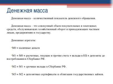 Денежная масса Денежная масса – количественный показатель денежного обращения...