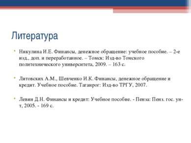 Литература Никулина И.Е. Финансы, денежное обращение: учебное пособие. – 2-е ...