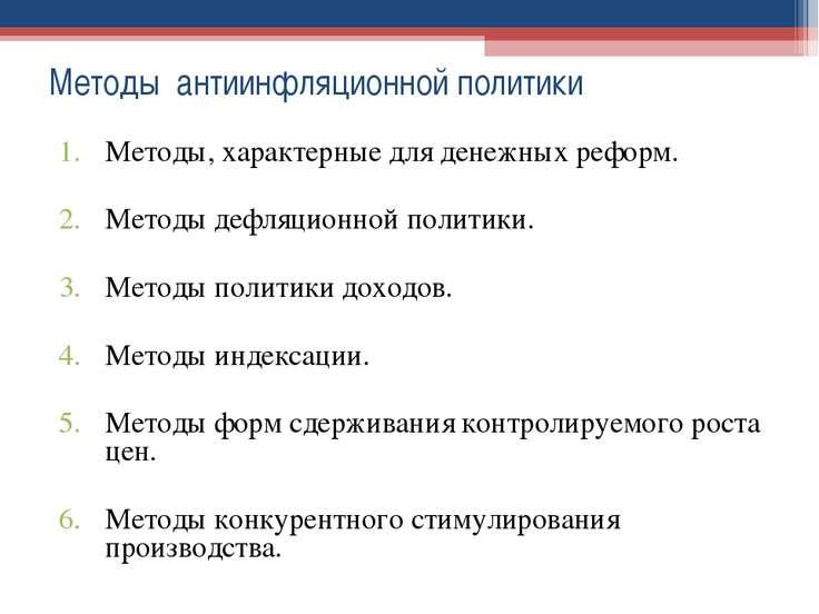 Методы антиинфляционной политики Методы, характерные для денежных реформ. Мет...