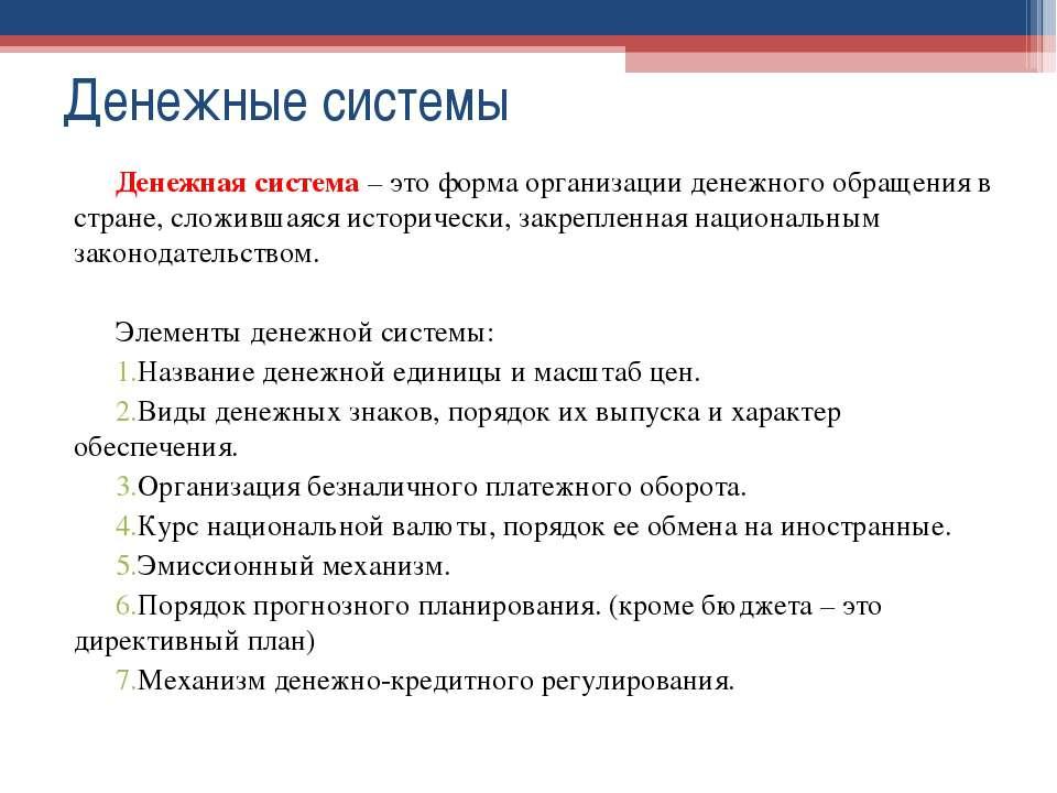 Денежные системы Денежная система – это форма организации денежного обращения...