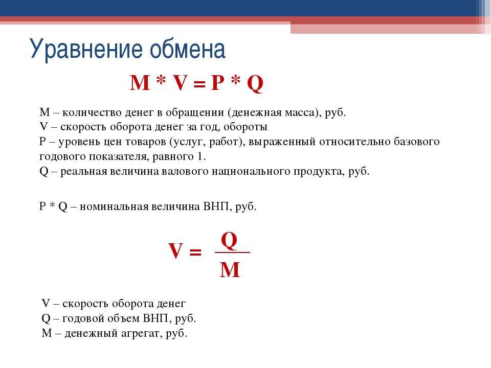 Уравнение обмена М * V = Р * Q М – количество денег в обращении (денежная мас...