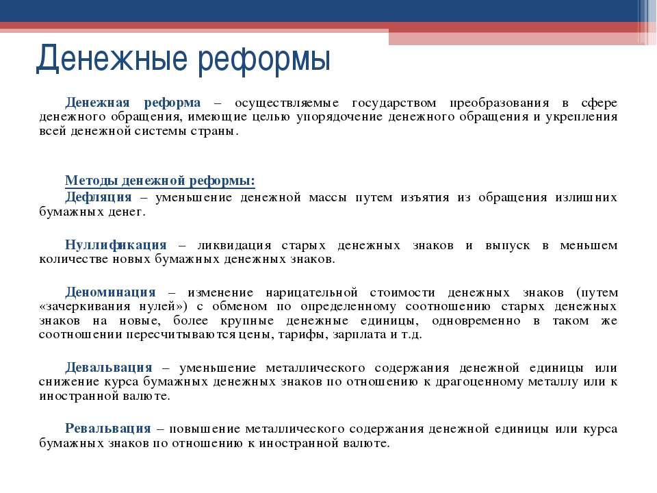 Денежные реформы Денежная реформа – осуществляемые государством преобразовани...