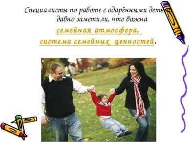 Специалисты по работе с одарёнными детьми давно заметили, что важна семейная ...