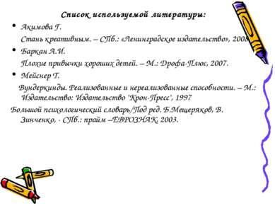Список используемой литературы: Акимова Г. Стань креативным. – СПб.: «Ленингр...