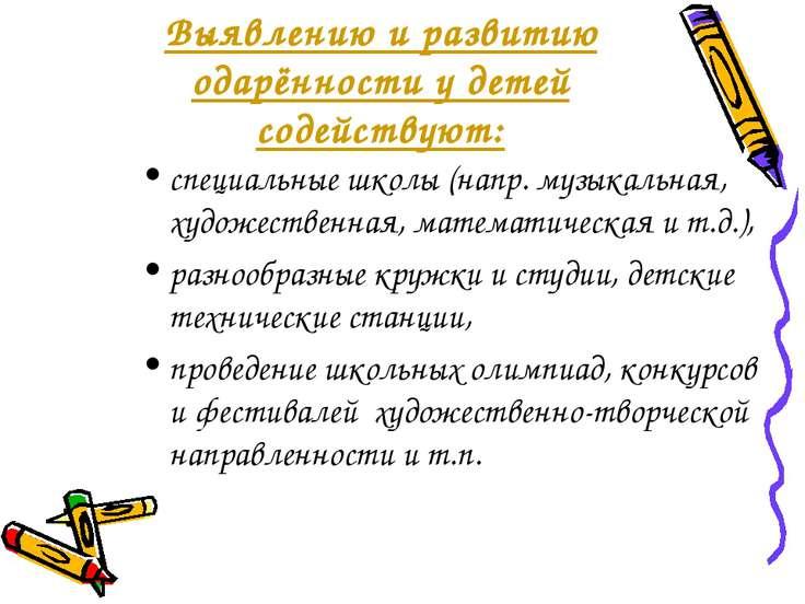 Выявлению и развитию одарённости у детей содействуют: специальные школы (напр...