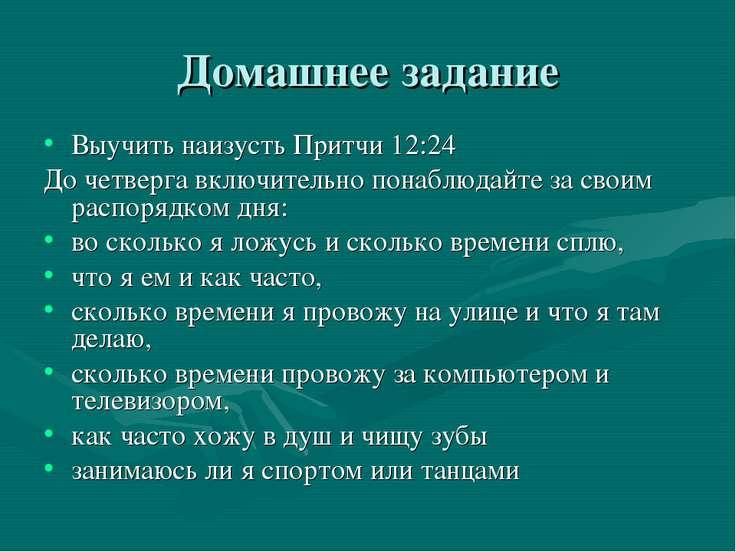 Домашнее задание Выучить наизусть Притчи 12:24 До четверга включительно понаб...