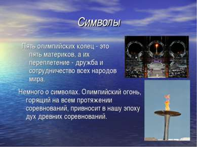 Символы Пять олимпийских колец - это пять материков, а их переплетение - друж...