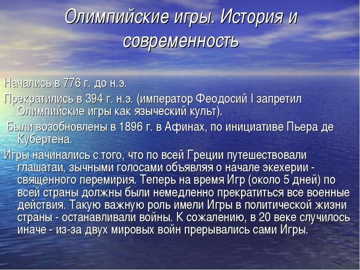 Олимпийские игры. История и современность Начались в 776 г. до н.э. Прекратил...