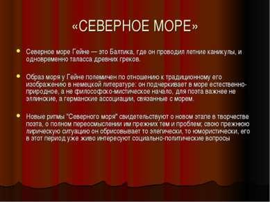 «СЕВЕРНОЕ МОРЕ» Северное море Гейне — это Балтика, где он проводил летние кан...