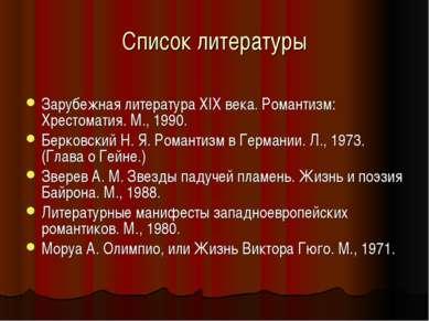 Список литературы Зарубежная литература XIX века. Романтизм: Хрестоматия. М.,...
