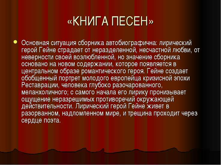 «КНИГА ПЕСЕН» Основная ситуация сборника автобиографична: лирический герой Ге...