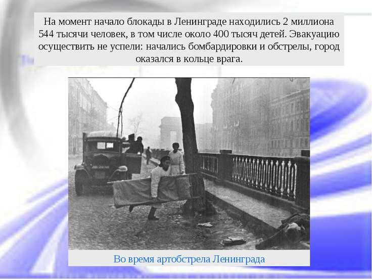 На момент начало блокады в Ленинграде находились 2 миллиона 544 тысячи челове...
