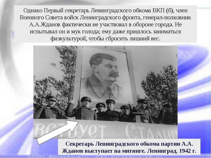 Однако Первый секретарь Ленинградского обкома ВКП (б), член Военного Совета в...