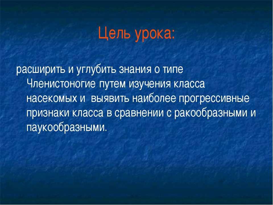 Цель урока: расширить и углубить знанияотипе Членистоногиепутем изучения к...
