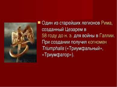 Один из старейших легионовРима, созданный Цезарем в58 году дон.э.для вой...