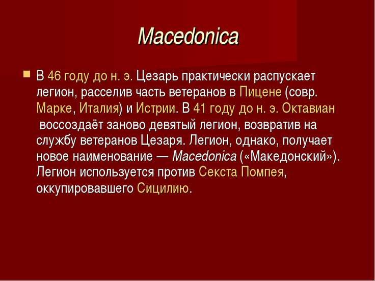 Macedonica В46 году дон.э.Цезарь практически распускает легион, расселив ...