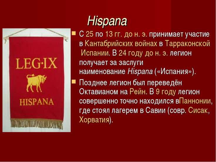 Hispana С25по13 гг. дон.э.принимает участие вКантабрийских войнахвТ...