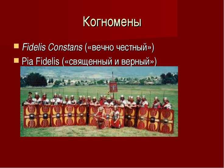 Когномены Fidelis Constans («вечно честный») Pia Fidelis («священный и верный»)