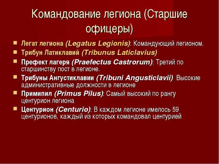 Командование легиона (Старшие офицеры) Легат легиона(Legatus Legionis): Кома...