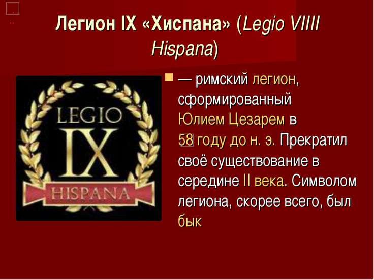 Легион IX «Хиспана»(Legio VIIII Hispana) — римскийлегион, сформированныйЮ...