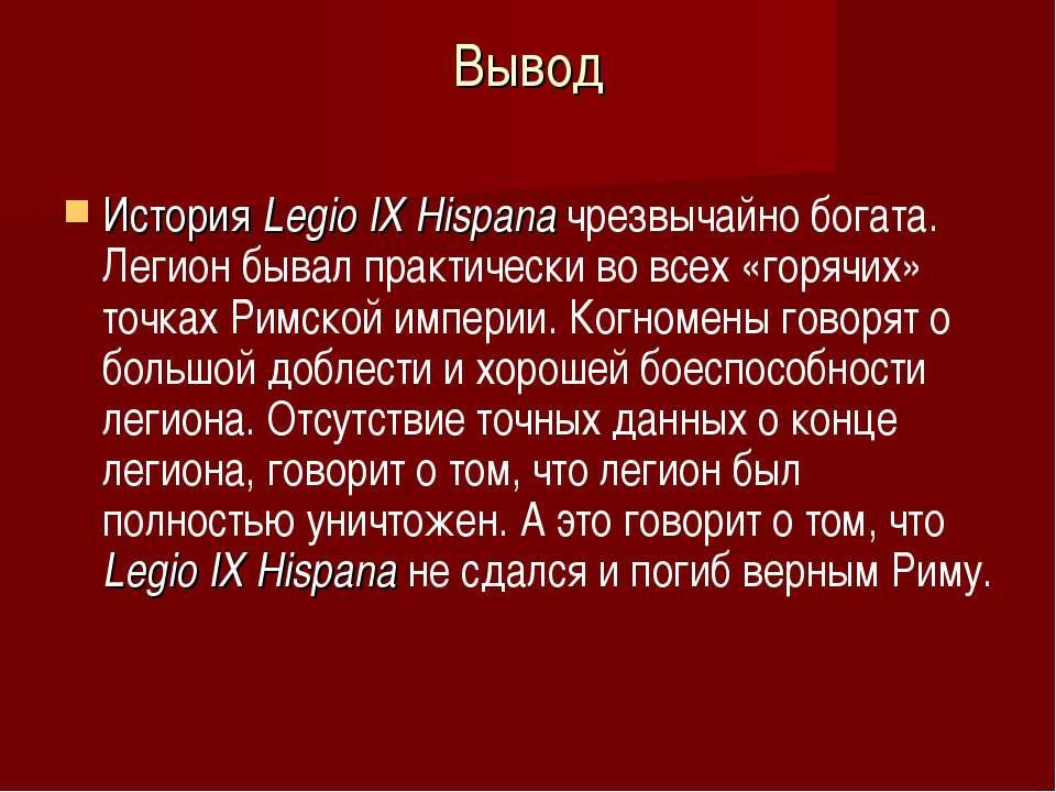 Вывод История Legio IХ Hispana чрезвычайно богата. Легион бывал практически в...