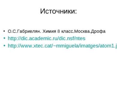 Источники: О.С.Габриелян. Химия 8 класс.Москва.Дрофа http://dic.academic.ru/d...