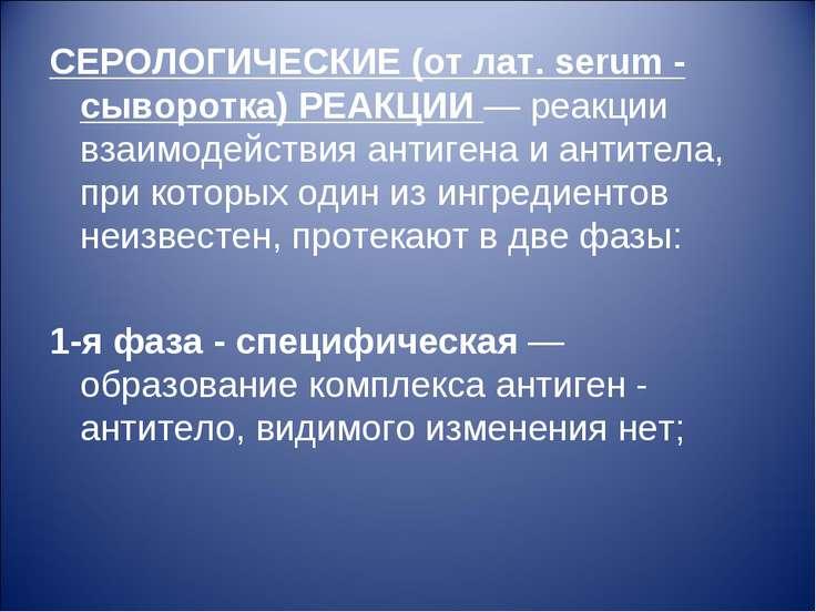 СЕРОЛОГИЧЕСКИЕ (от лат. serum - сыворотка) РЕАКЦИИ — реакции взаимодействия а...