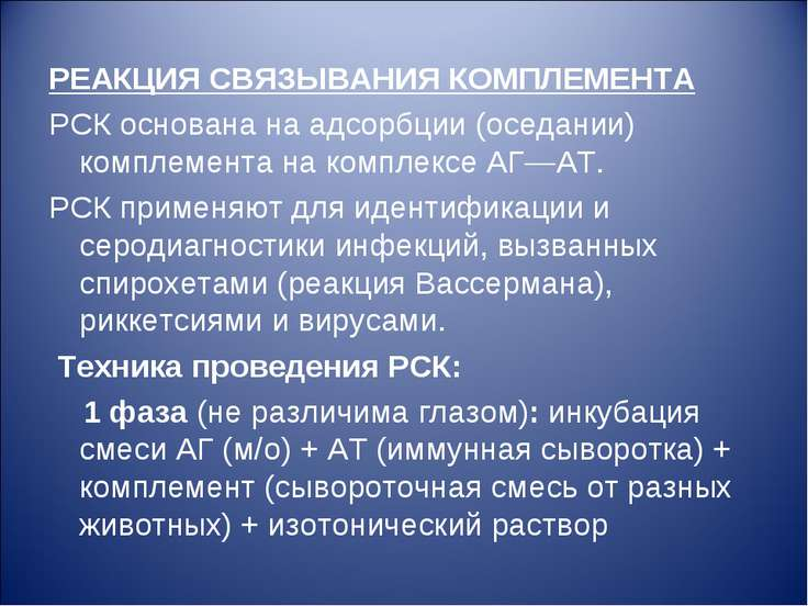 РЕАКЦИЯ СВЯЗЫВАНИЯ КОМПЛЕМЕНТА РСК основана на адсорбции (оседании) комплемен...