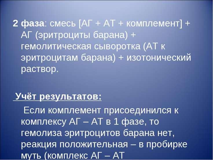 2 фаза: смесь [АГ + АТ + комплемент] + АГ (эритроциты барана) + гемолитическа...