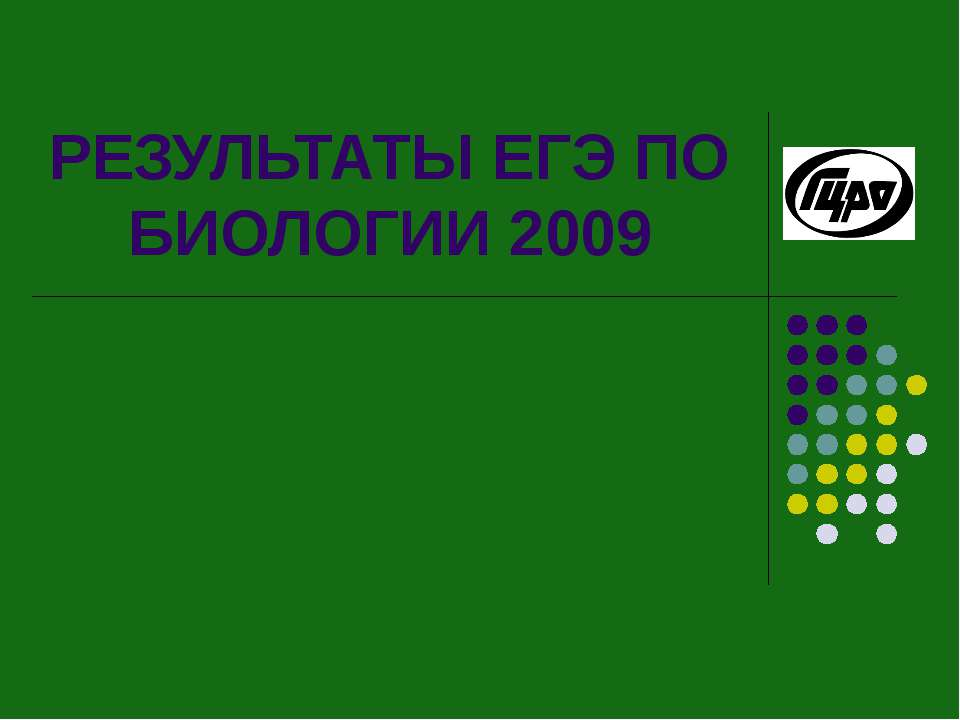 РЕЗУЛЬТАТЫ ЕГЭ ПО БИОЛОГИИ 2009